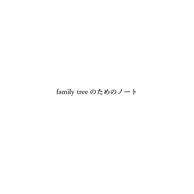 family treeのためのノート